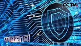 [中国新闻] 网络安全知几何 你还满意吗?  CCTV中文国际