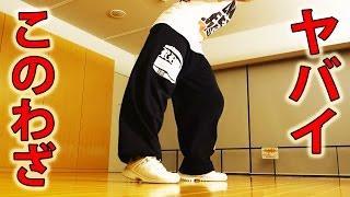 スポンジボブやり方  シャッフルダンスやヒップホップダンスの基本ステップ thumbnail