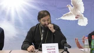 Уфа Хватит жить в иллюзиях откройте глаза ч.2 Протоиерей Андрей Ткачёв