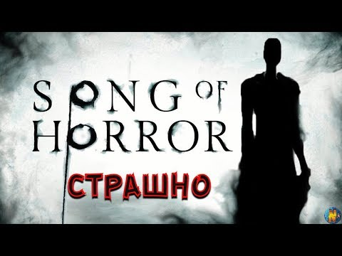 SONG OF HORROR Episode 1 . Релиз страшного Хоррора на Хэллоуин