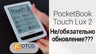Обзор ридера PocketBook Touch Lux 2 - продолжение бестселлера