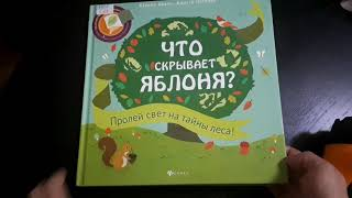 Необычную детскую книгу нашла в библиотеке.