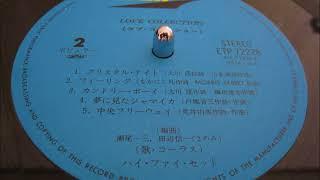 ハイ・ファイ・セット「ラブ・コレクション」(1977) Side-B TRIO KP-700...