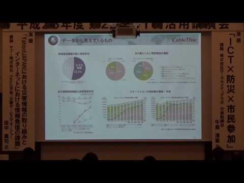 20161124第2回ICT利活用講演会【取組事例発表:㈱ケーブルワン】