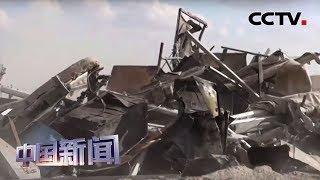[中国新闻] 伊拉克一驻有美军的军事基地遭火箭弹袭击 | CCTV中文国际