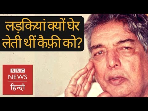 Kaifi Azmi: Not just a Shayar. (BBC Hindi)
