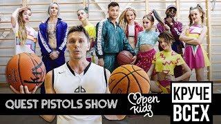 Снимался в клипе Open Kids - КРУЧЕ ВСЕХ ? | Smoove