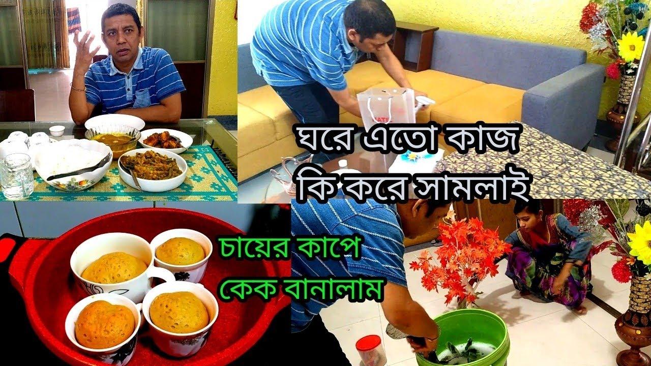 Bangladeshi Life #চায়ের কাপে কেক বানালাম!ঘরের এতো কাজ সামলাই কি করে