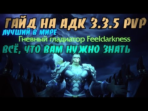 Лучший в мире PvP гайд на Адк 3.3.5 by Damagetryapk