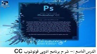 الدرس التاسع :- شرح برنامج ادوبي فوتوشوب Adobe Photoshop CC