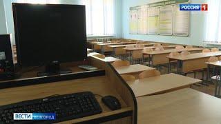 В школах региона введут дистанционное обучение из-за коронавируса