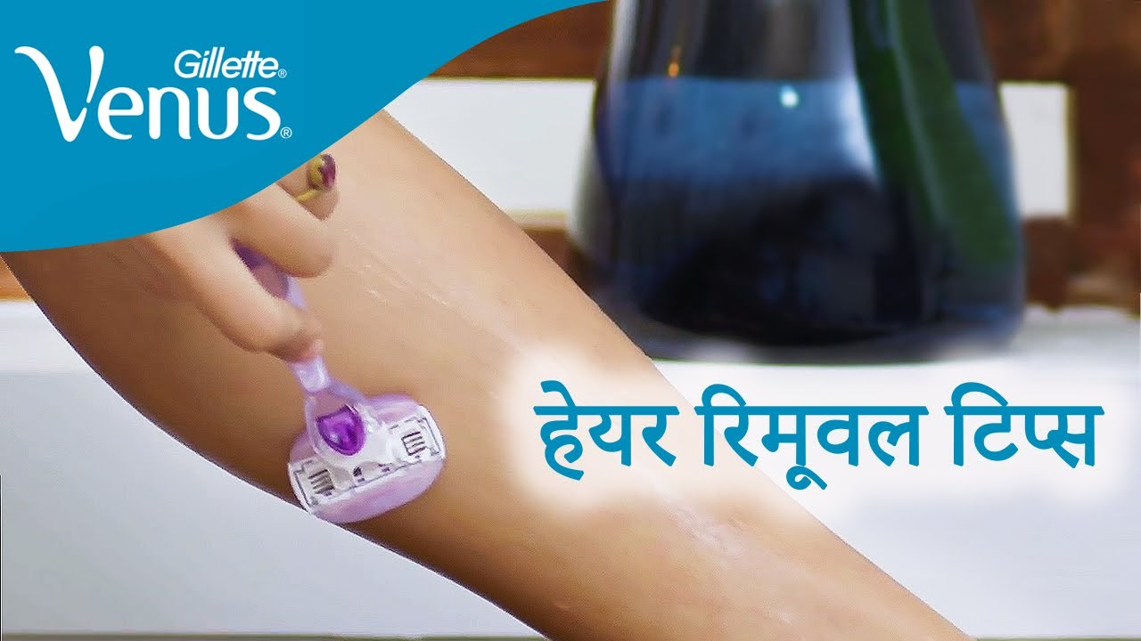Hair Removal Tips in Hindi | अनचाहे बालों से 5 मिनट में ऐसे पाएं छुटकारा