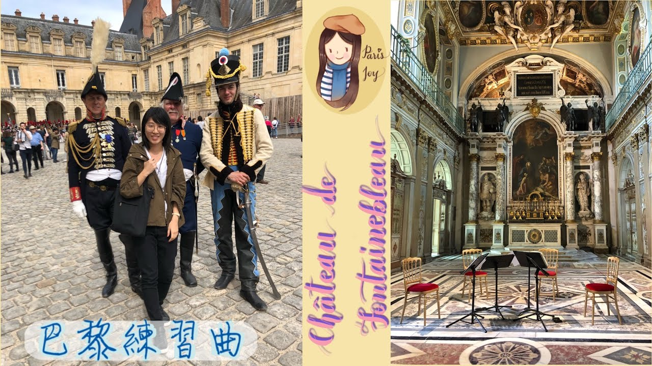 Fontainebleau 楓丹白露宮 重現拿破崙時期軍隊 絕不能錯過!