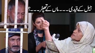 Gujrat Incident , Story of Mother