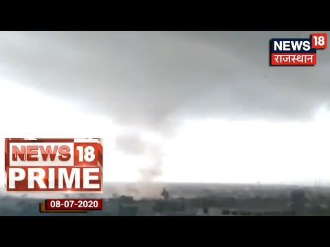 Alwar में हवाई आफत से सहमे लोग, जमीन से आसमान तक बवंडर | News 18 Prime