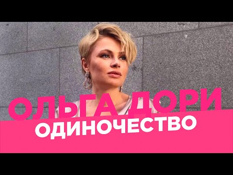 Женское одиночество /Ольга Дори/ Дома всегда одна