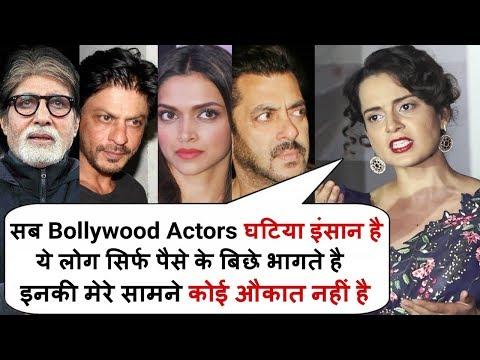 Kangana Ranaut INSULTS All Bollywood Actors For NOT Supporting Manikarnika Movie Mp3