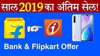 Flipkart 2019 Year End Sale Big Discount Offer 😍 || Flipkart Last Sale || Flipkart icici bank offer
