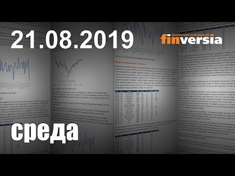 Новости экономики Финансовый прогноз (прогноз на сегодня) 21.08.2019