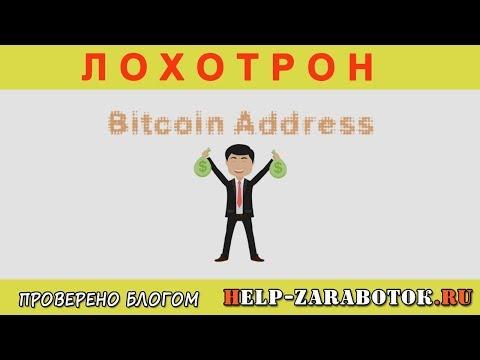 Bitcoin Address - реальные отзывы о лохотроне