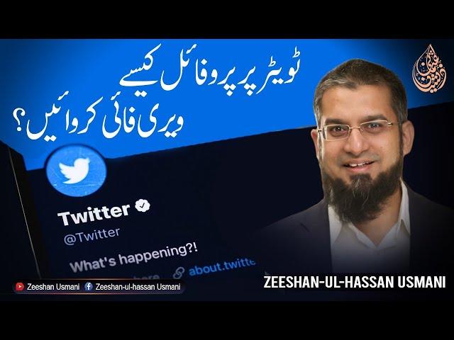 How to Verify Twitter Account | ٹویٹر  اکاؤنٹ ویریفائی کرائیں