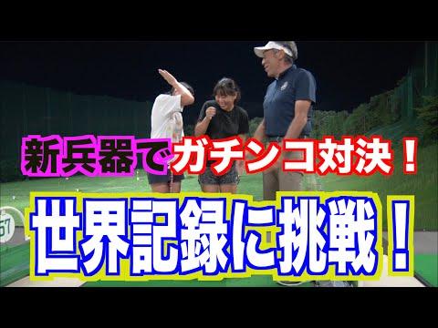 ゴルフ場に新兵器でガチンコ対決!世界記録に挑戦だ‼️
