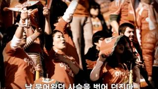 강원FC의 꿈이 이뤄지는 '지금 이 순간'