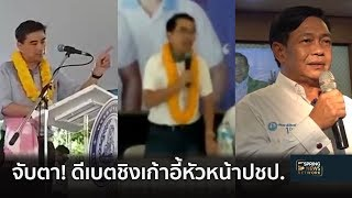 จับตา! ดีเบตชิงหัวหน้าพรรคประชาธิปัตย์...วันนี้ | 26 ต.ค. 61 | เจาะลึกทั่วไทย