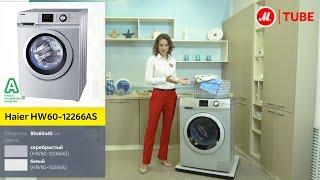 Видеообзор стиральной машины Haier HW60-12266AS с экспертом М.Видео(, 2014-08-05T13:02:08.000Z)