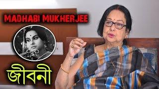 [ মেধাবী মুখার্জী ] Madhabi Mukherjee Biography In Short   Bengali Actress   Bangla Video By CBJ