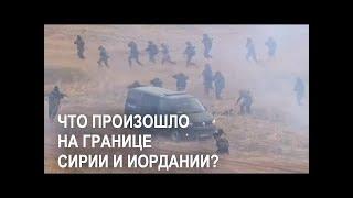 Русские десантники выгнали спецназ сша из сирии!!!
