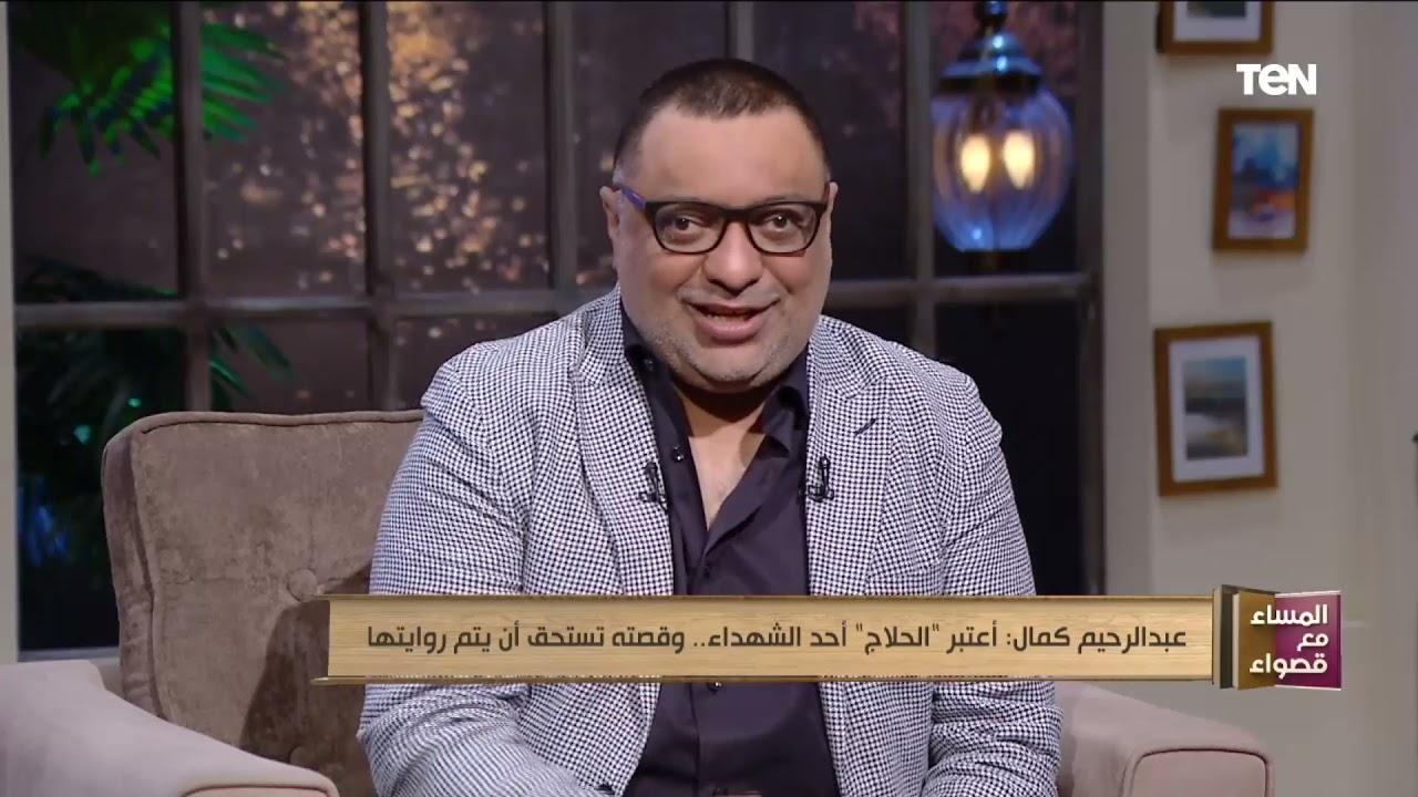 السيناريست الكبير عبد الرحيم كمال يكشف سر تشابه طارق لطفي بـ