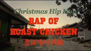 【Christmas Hip Hop Song】Rap of Roast Chicken 馬紹爾聖誕嘻哈烤雞教學 in Marshall Islands