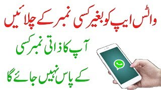 How to Use Whatsapp Without Using Pakistani Number But USA Number