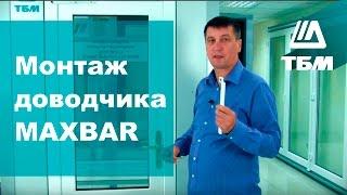 видео Как выбрать доводчик для двери. Виды и описание преимуществ