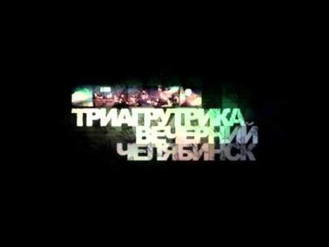 Триагрутрика - Маета
