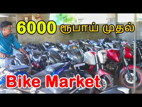 best-cheapest-bike-market-in-tamilnadu-|-second-hands-used-bike-market-|-பைக்-சந்தை