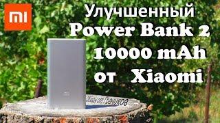 Внешний Аккумулятор Xiaomi Mi Power Bank 2 10000 mAh с Функцией Быстрой Зарядки