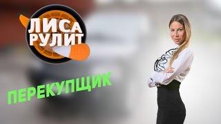 Лиса рулит - Перекущик - АВТО ПЛЮС