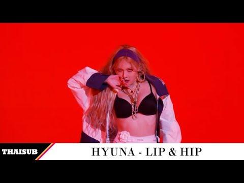 [THAISUB] HyunA (현아) - Lip & Hip