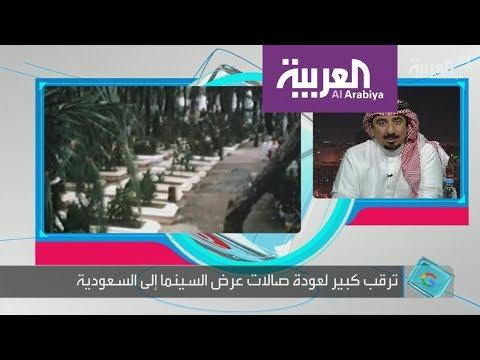 تفاعلكم: السينما رسالة السعودية الى العالم  - 19:22-2018 / 4 / 18