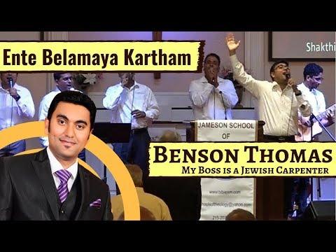 Ente Belamaya Karthan | Malayalam Christian Worship | Benson Thomas