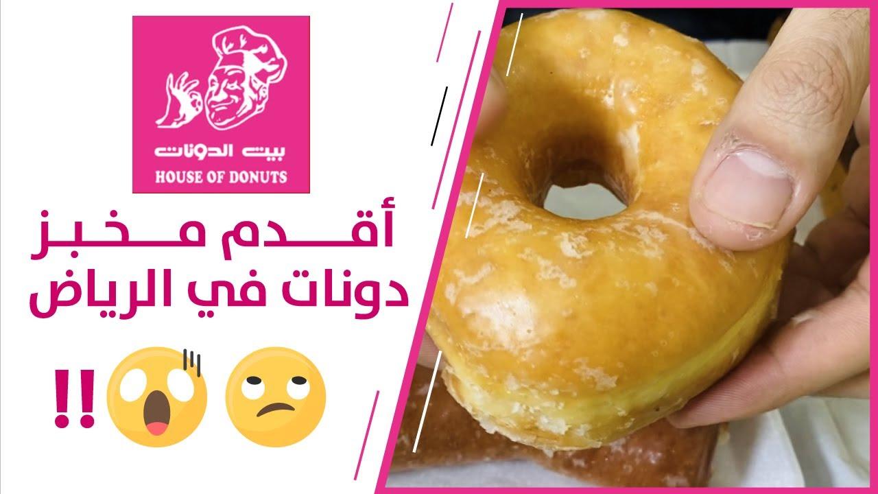 سلسلة افضل دونتس بالرياض الحلقة 4 بيت الدونات House Of Donuts Youtube
