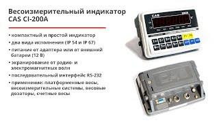 Весоизмерительный индикатор CAS CI-200A