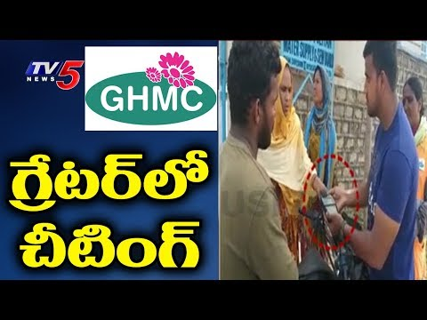 GHMC Fake Employees Biometric Cheating In Hyderabad | TV5 News