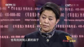 Gambar cover [等着我]儿时淘气被拐 遭受养家虐待 | CCTV