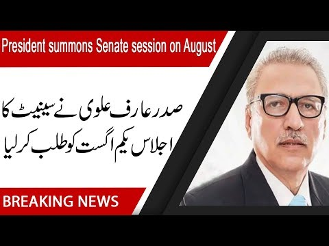 President summons Senate session on August 1 | 21 July 2019 | 92NewsHD