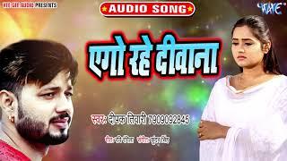 #Deepak Tiwari का ऐसा दर्द भरा गाना कभी नहीं सुना होगा I एगो रहे दीवाना I 2020_Bhojpuri_Hit_Song