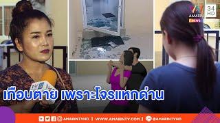 ทุบโต๊ะข่าว : สาวเล่านาทีระทึกถูกโจรแหกด่านหนี ตร.จับล็อกคอ ก่อนปรี่หานิสิต ฉกเงินเกือบพัน 21/08/62