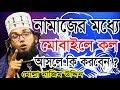 নামাজের ভিতর মোবাইলে রিং আসলে কি করবেন   bangla waz 2018   molla nazim uddin   bangla tafsir mahfil